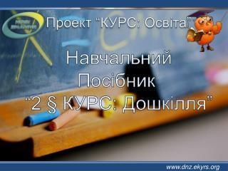 """Проект """"КУРС:  Освіта"""""""