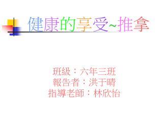 健 康 的 享 受 ~ 推 拿 班級:六年三班 報告者:洪于晴 指導老師:林欣怡
