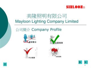 美隆照明有限公司 Mayloon Lighting Company Limited