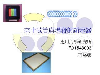 奈米碳管與場發射顯示器
