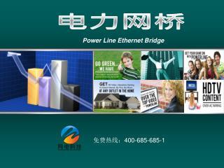 Power Line Ethernet Bridge