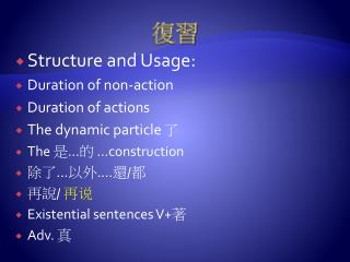 Structure and  U sage: Duration of non-action Duration of actions The dynamic particle 了