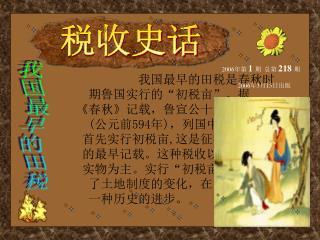 """我国最早的田税是春秋时             期鲁国实行的 """" 初税亩 """" 。据 《 春秋 》 记载,鲁宣公十五年 ( 公元前 594 年 ) ,列国中的鲁国"""