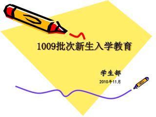 1009 批次新生入学教育