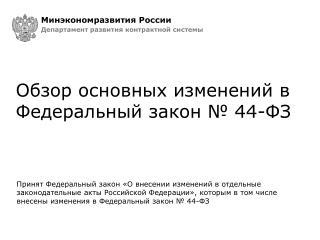 Обзор основных изменений в  Федеральный закон № 44-ФЗ