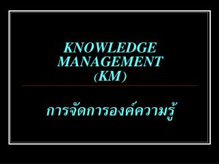KNOWLEDGE MANAGEMENT KM