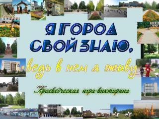 Дорогой друг! Этот год для Новочебоксарска особенный,  нашему городу исполняется 50 лет!