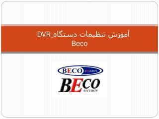 آموزش تنظیمات دستگاه ِ     DVR Beco