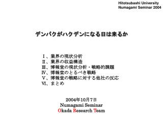 Hitotsubashi University Numagami Seminar 2004