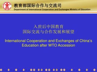 入世后中国教育 国际交流与合作发展和展望