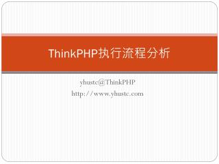 ThinkPHP 执行流程分析