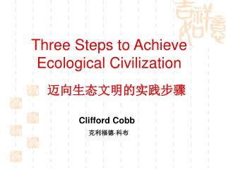 Three Steps to Achieve  Ecological Civilization