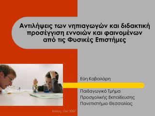 Εύη Καβαλάρη  Παιδαγωγικό Τμήμα  Προσχολικής Εκπαίδευσης  Πανεπιστήμιο Θεσσαλίας