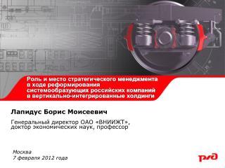 Лапидус Борис Моисеевич Генеральный директор ОАО «ВНИИЖТ», доктор экономических наук, профессор
