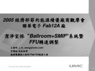 2005  ?????????????? ???? Fab12A  ? ????� Ballroom+SMIF � ??? FFU ????