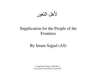 Supplication for the People of the Frontiers   By Imam Sajjad AS