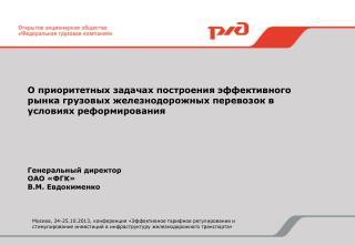 Генеральный директор  ОАО «ФГК» В.М. Евдокименко
