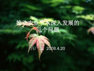 推动农业节水深入发展的 几个问题 冯广志    2008.4.20