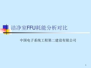 洁净室 FFU 耗能分析对比