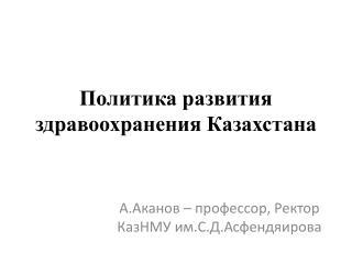 Политика развития здравоохранения Казахстана