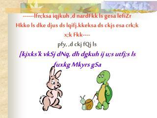 eSa lcls rst    nkSM+rk gWw