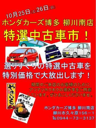 ホンダカーズ博多 柳川南店 特選中古車市!