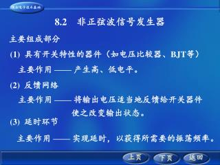 8.2 非正弦波信号发生器