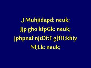 ,J Muhjidapd; neuk;  Jjp gho kfpGk; neuk;  jphpnaf njtDf;F g[fH;khiy Nl;Lk; neuk;