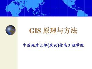 GIS  原理与方法