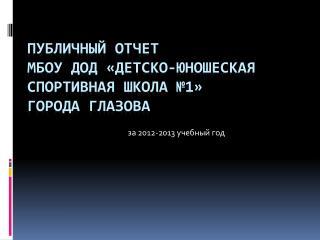 Публичный отчет  МБОУ ДОД «Детско-юношеская спортивная школа №1»  Города Глазова