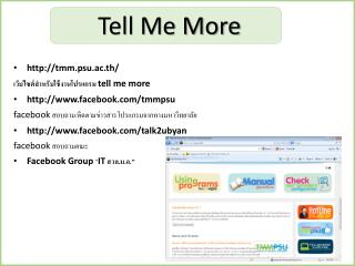 tmm.psu.ac.th/ เว็บไซต์สำหรับใช้งานโปรแกรม  tell me more facebook/tmmpsu