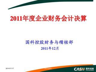 2011 年度企业财务会计决算