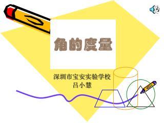 深圳市宝安实验学校 吕小慧
