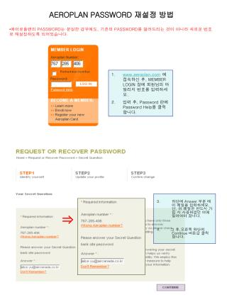 AEROPLAN PASSWORD  재설정 방법