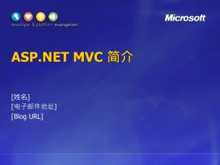 ASP.NET MVC  简介