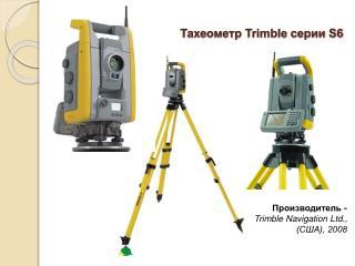 Тахеометр Trimble серии S6