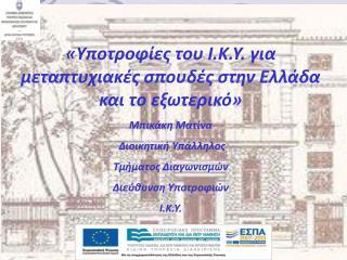 «Υποτροφίες του Ι.Κ.Υ. για μεταπτυχιακές σπουδές στην Ελλάδα και το εξωτερικό»  Μπικάκη Ματίνα