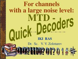 For channels  with a large noise level: MTD -