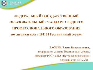 ВАСИНА Елена Вячеславовна,  координатор сектора Гостиничный сервис,