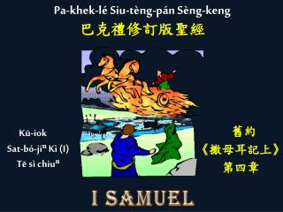 Kū-iok Sat-bó-jíⁿ K ì (I ) Tē  sì  chiuⁿ