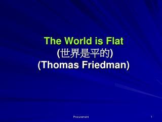The World is Flat ( 世界是平的 ) (Thomas Friedman)