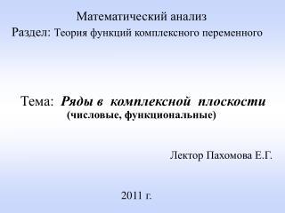 Лектор Пахомова Е.Г.