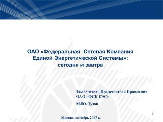 ОАО «Федеральная  Сетевая Компания Единой Энергетической Системы»:  сегодня и завтра