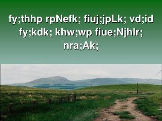 fy;thhp rpNefk; fiuj;jpLk; vd;id fy;kdk; khw;wp fiue;Njhlr; nra;Ak;