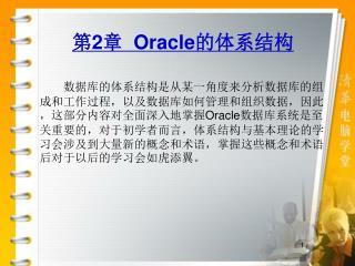 第 2 章 Oracle 的体系结构