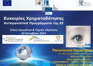Ευκαιρίες Χρηματοδότησης Ανταγωνιστικά Προγράμματα της ΕΕ Στέγη Γραμμάτων & Τεχνών Λάρνακας