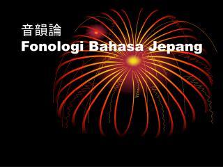 音韻論 Fonologi Bahasa Jepang
