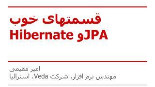 قسمتهای خوب JPA و Hibernate