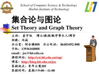 集合论与图论 Set Theory and Graph Theory