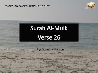 Surah Al- Mulk Verse 26